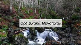 Κίσσαβος Ορειβατικά Μονοπάτια