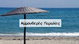 Παραλίες Δ. Τεμπών