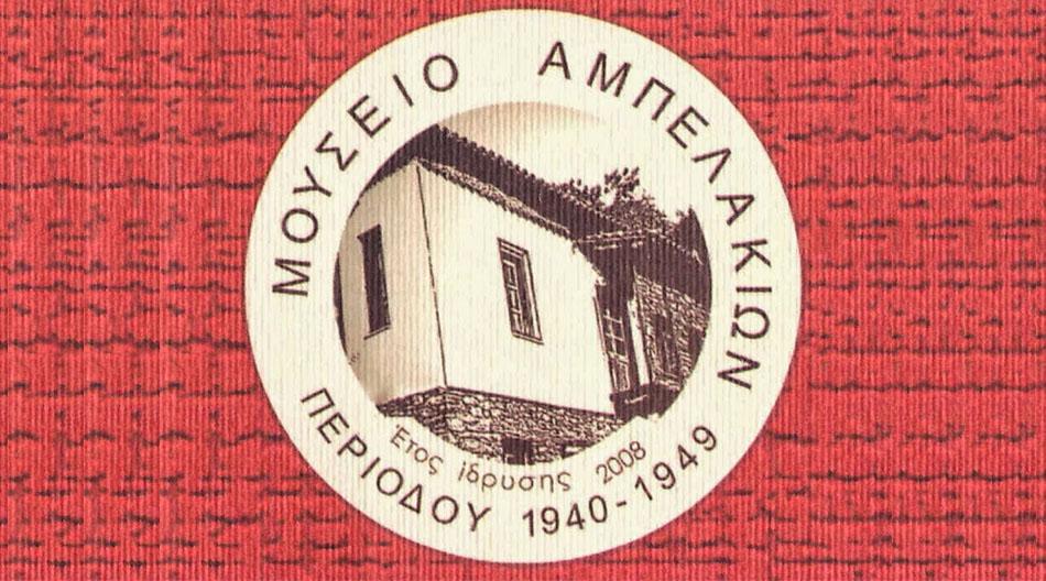 Μουσείο Περιόδου Αμπελάκια Δ. Τεμπών
