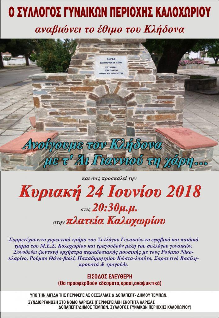 gotempi-1-kaloxwri