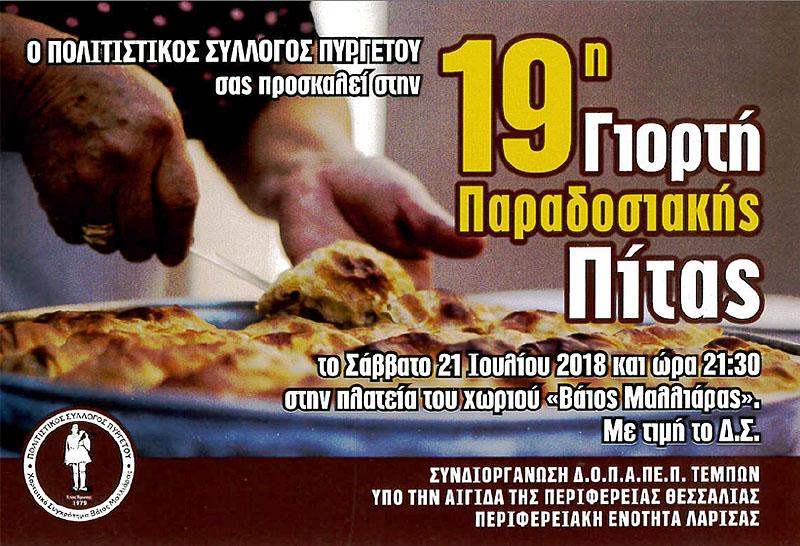 giorth-paradosiakhs-pitas-2