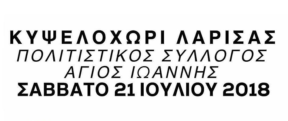 kupseloxwri-larisas-politistikos-sullogos-1
