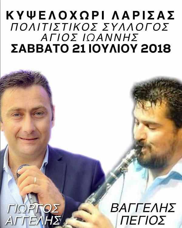 kupseloxwri-larisas-politistikos-sullogos-2