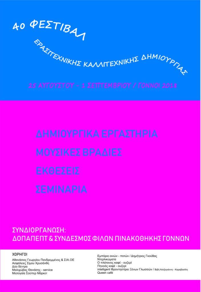 festival-kallitexnikhs-dhmiougias-gonnoi