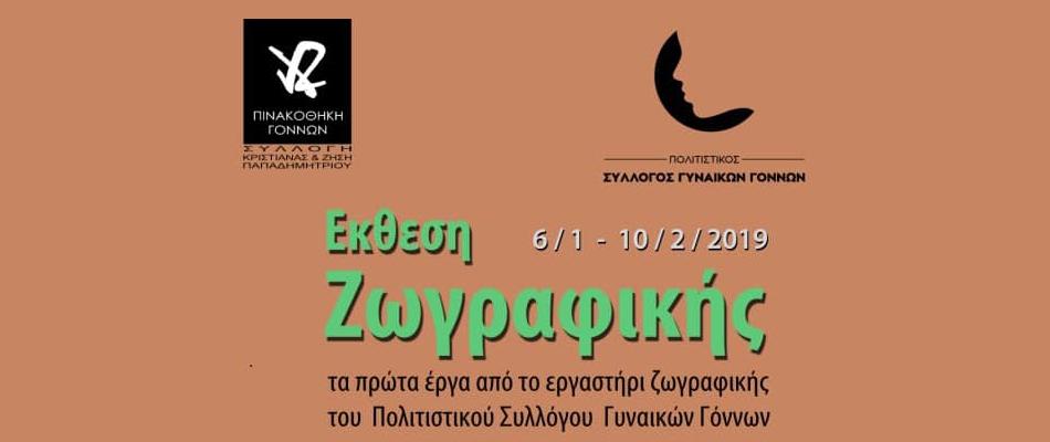 ekthesh-zwgrafikhs