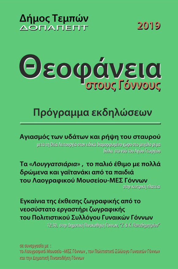 theofaneia-stous-gonous