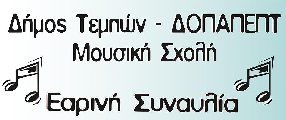 dimos-tempwn-earinh-sunaulia
