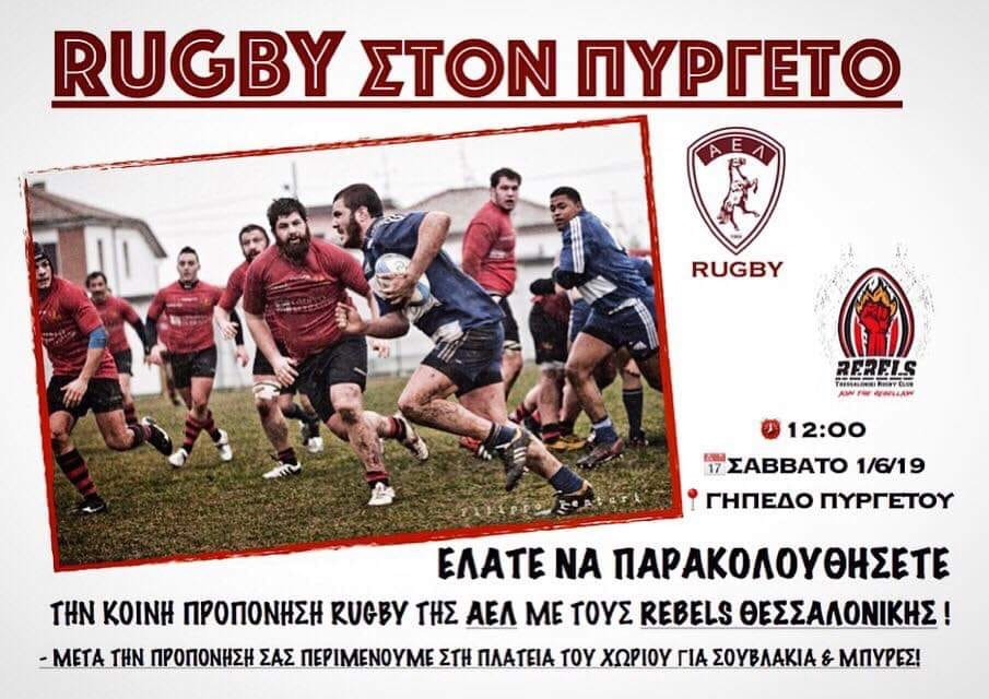 rugby-ston-pyrgeto