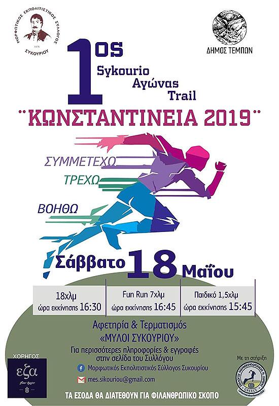 kwnstantineia_2019