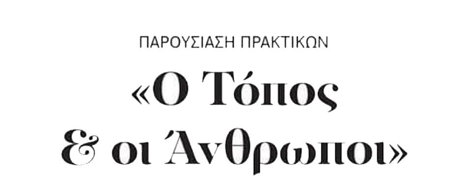 o-topos-kai-oi-anthrwpoi