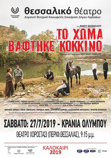 to-xwma-bafthke-kokkino