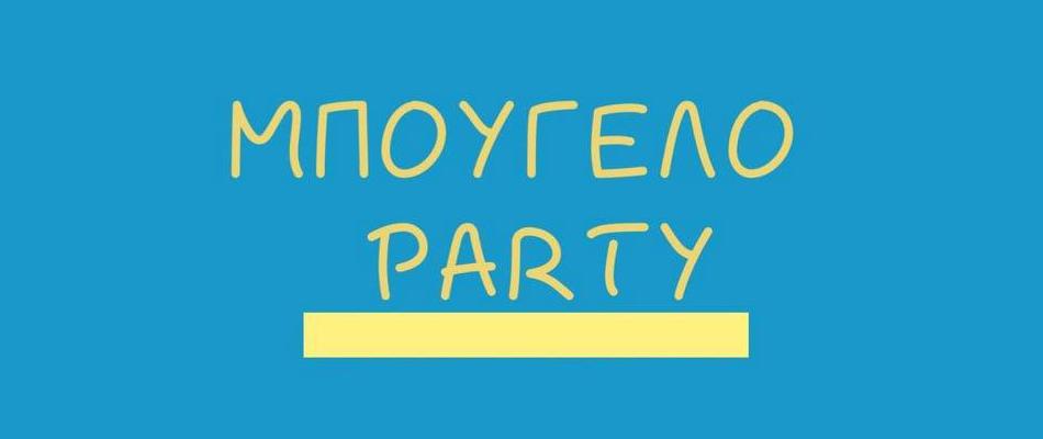 mpougelo_party