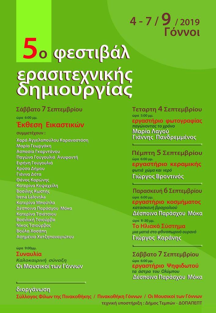 festival-erasitexnikis-dimiourgias